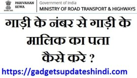 check vehicle owner name by registration number Archives