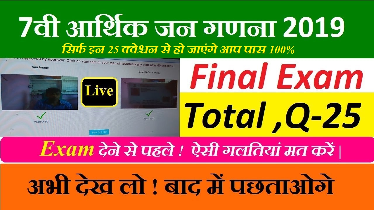 CSC Economic Survey FINAL Exam Questions and Answers 2019 ...