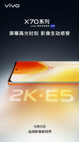 Industry-leading 2K Samsung OLED screen, 50MP camera with axial stabilization, Snapdragon 888 Plus and super fast wireless charging.  This is Vivo X70 Pro +