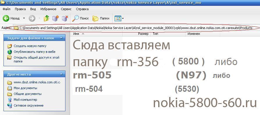 Firmware για το Nokia 5800 xpressmusic  Σημαντικό