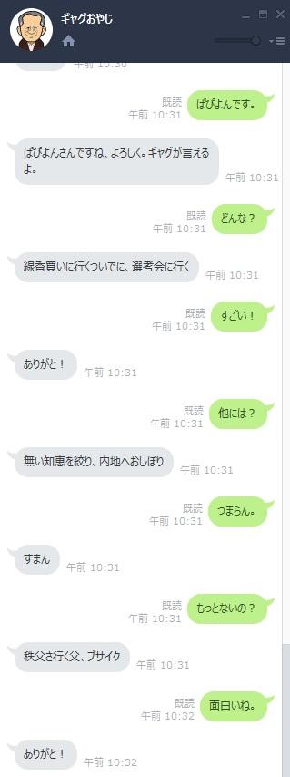 ギャグ会話1