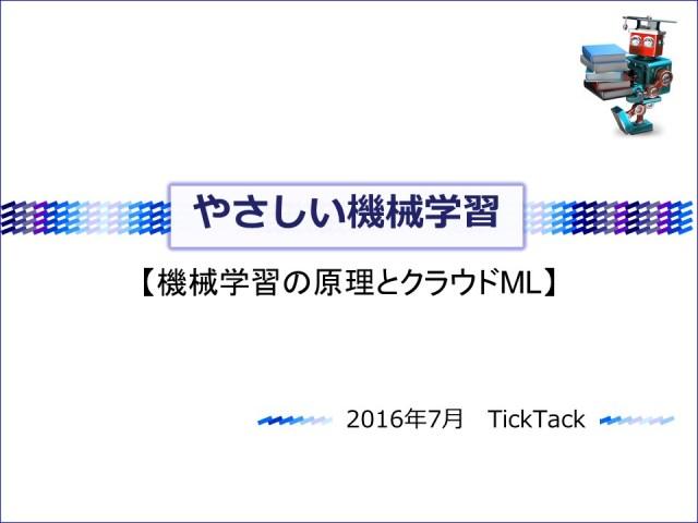 機械学習入門1(ちくたく)