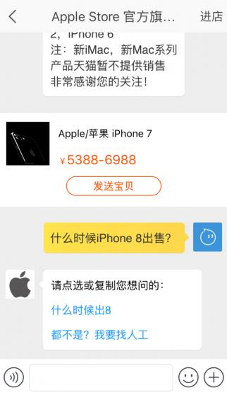 Apple's chat bot on Tmall.