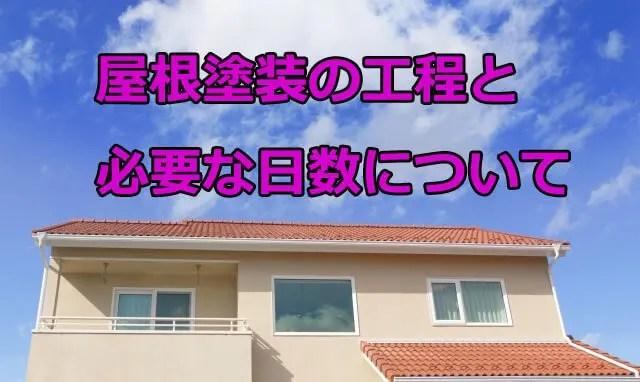 屋根塗装の工程とかかる日数について