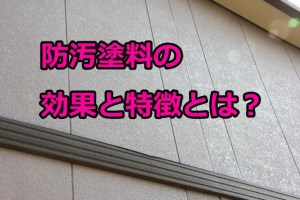 外壁塗装の防汚塗料の効果とは!?特徴から見る最大の魅力を解説