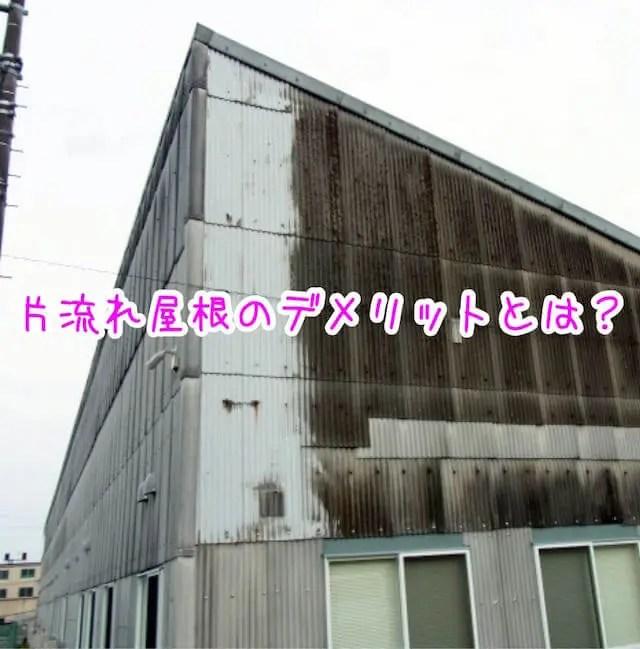 片流れ屋根のデメリットとは!?