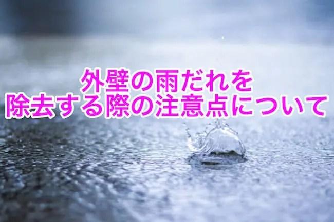外壁の雨だれを除去する際の注意点