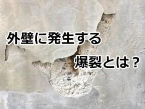 外壁の爆裂の原因と補修について解説!放置しておくとどうなる?
