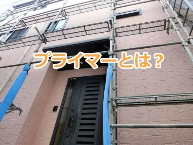 外壁塗装で目にする「プライマー」とは!?