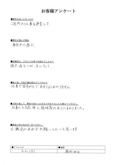 埼玉県春日部市のM様のお客様アンケート