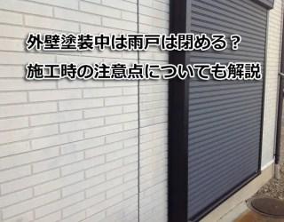 外壁塗装中は雨戸は閉めるの!?施工時の注意点も解説