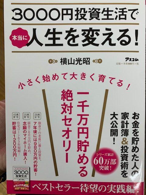 投資3000円生活! | どいっちの幸せ推進ブログ「がいなてや!」