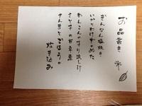 ゆる文字練習4.14.2