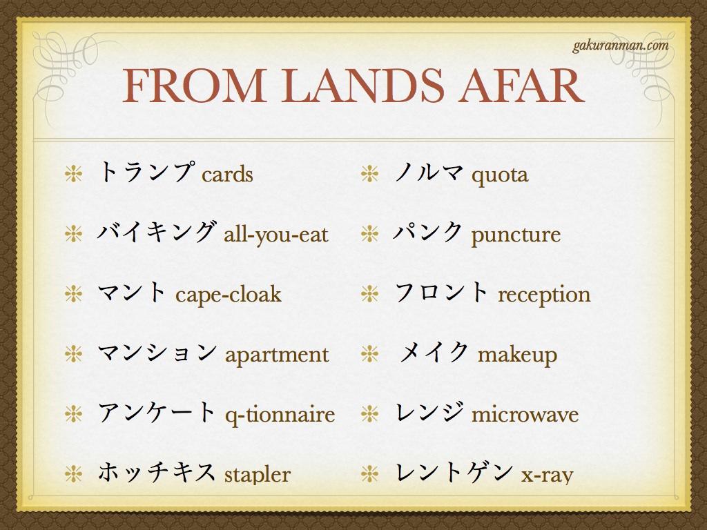 Curious Katakana Words 1 Gakuu