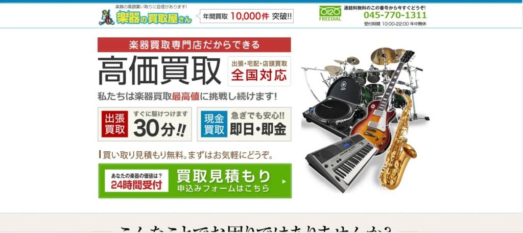 楽器の買取屋さんのTOPページ