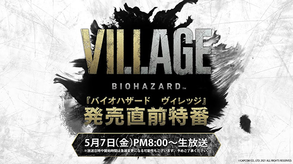 Resident Evil Village Launch Special