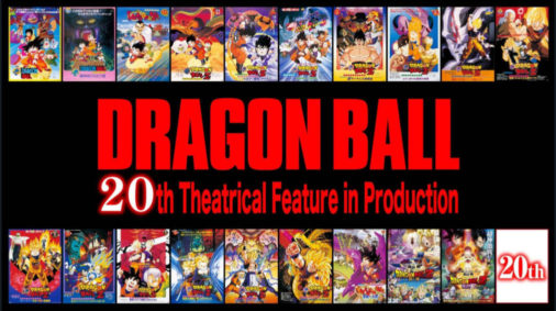 Dragon Ball: The Road to Film 20 - Part I