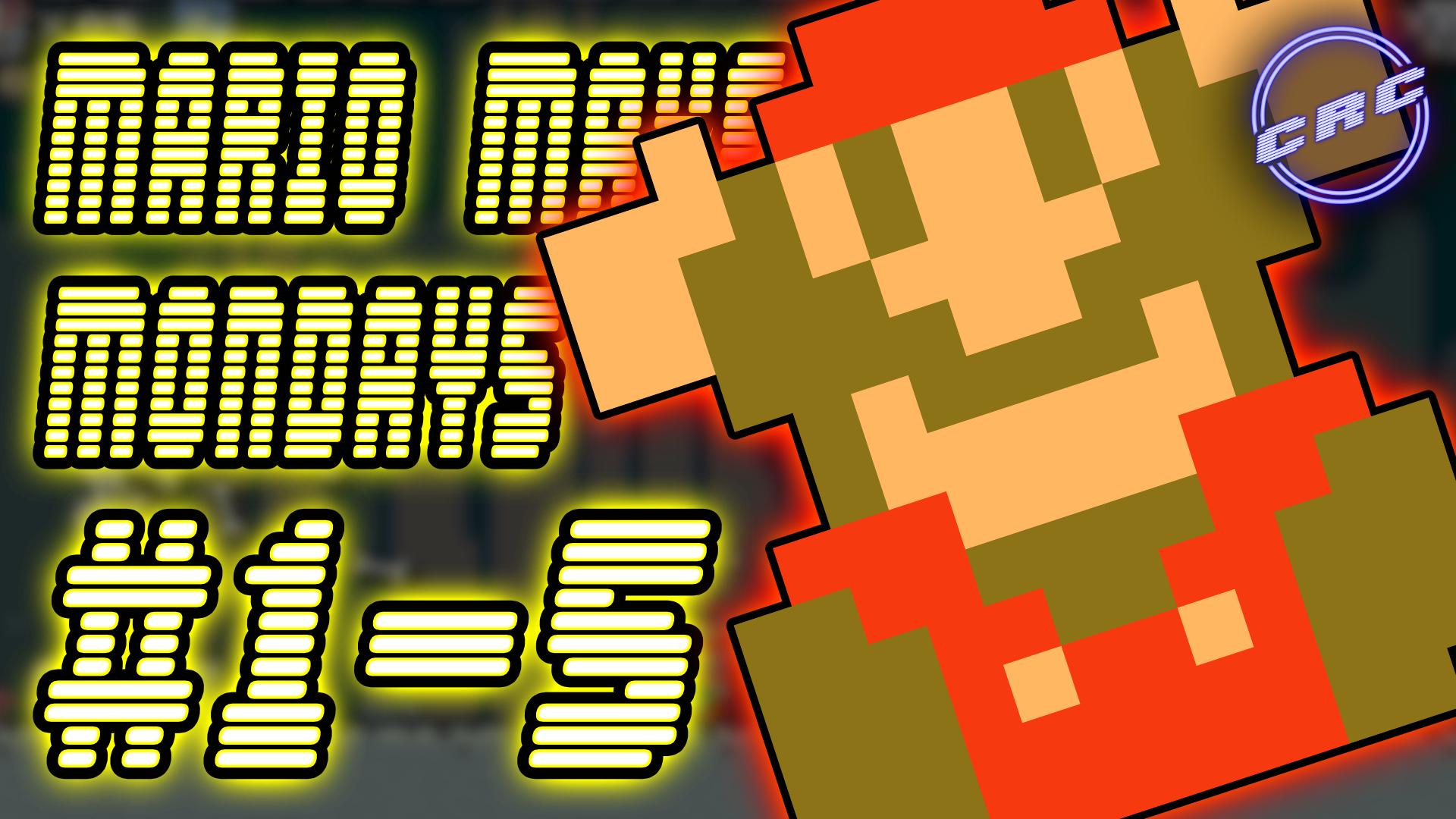 Mario Maker Mondays: The beginning…