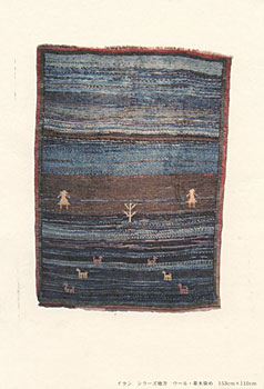 遊牧民の手織物 オールド・ギャッベとキリム展