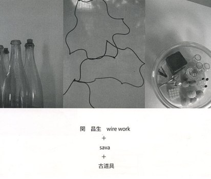 関 昌生 wire work + sava + 古道具