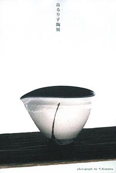 – 島るり子陶展 –