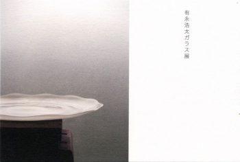 有永浩太ガラス展
