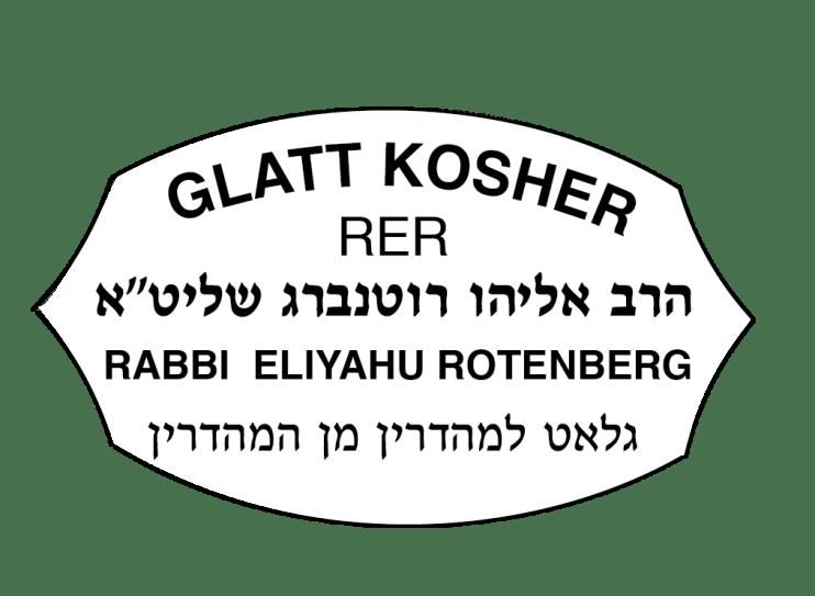 """בהשגחת הרב רוטנברג שליט""""א"""