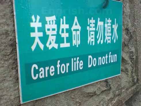do-not-fun1