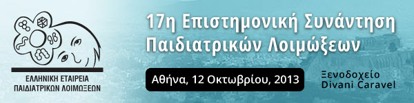 17η Επιστημονική Συνάντηση Παιδιατρικών Λοιμώξεων - Αθήνα, 12 Οκτωβρίου, 2013