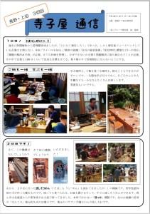 寺子屋通信(No.3)上田2014.10.17