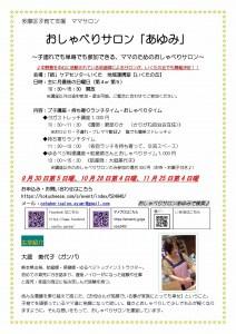 おしゃべりサロン「あゆみ」(9月30日)