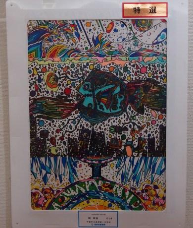 千葉市立高洲第一中学校1年劉さん「colorful world」」