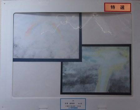 千葉市立高洲第一中学校2年友塚さん「光」
