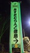 Asutamu Land Tokushima