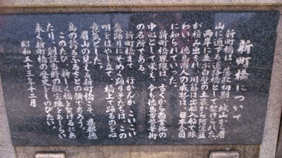 Shinmachibashi (8 Maret 2017) w/ Dayat (4)