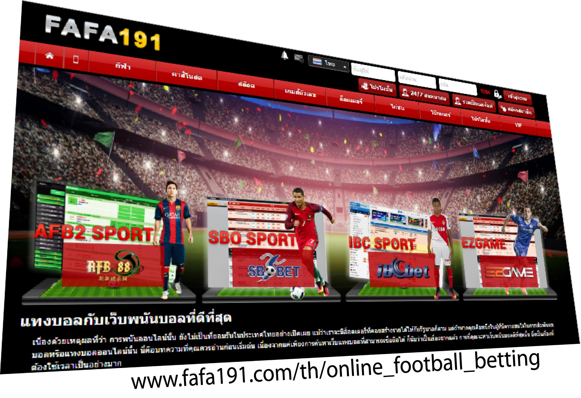 Play Online Football Betting at Fafa191