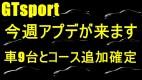 【GTsport】今週アプデが来ます!車9台とコース追加が確定!