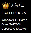 GALLERIA ZV(ガレリア ZV)デスクトップゲームパソコン(PC) 7457|ドス_ - http___www.dospara.co.jp_5shopping_detail_prime.php (2)