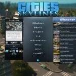 【Cities:skylines 攻略ブログ】シナリオ アルパイン・ヴィレッジ 公共の交通機関で50万人を輸送する
