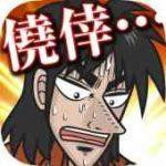 カイジ 人生逆転アプリ ~電流鉄骨渡り~