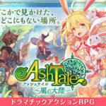 Ash Tale-風の大陸-