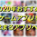 2020年超おすすめのスマホゲームアプリを厳選!絶対はまるゲームアプリベスト5