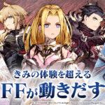 【FINAL FANTASY IVコラボ】FFBE幻影戦争