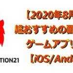 【2020年8月最新】超おすすめの面白過ぎるゲームアプリ13選【iOS/Android】