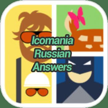 Icomania Russian Answers