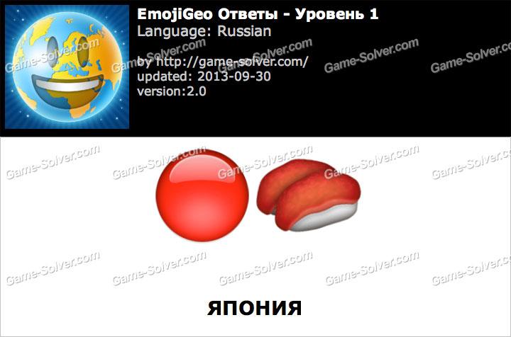 EmojiGeo Russian Уровень 1