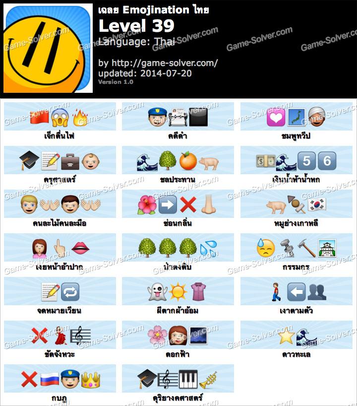 Emojination Thai Level 39