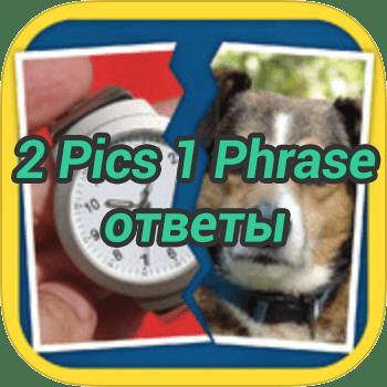 2 Pics 1 Phrase ответы