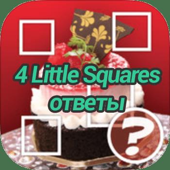 4 Little Squares ответы