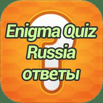 Enigma Quiz russia